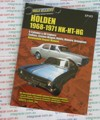Holden HK HT HG repair manual 1968-1971 Ellery NEW