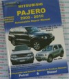 Mitsubishi Pajero 2000-2010  Petrol Diesel repair manual